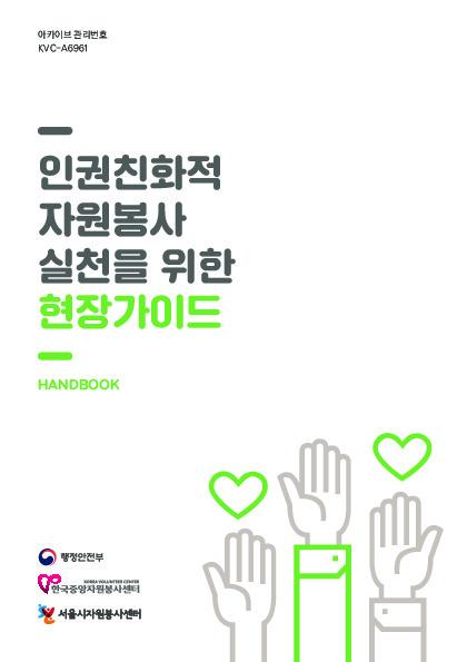[핸드북] 인권친화적 자원봉사 실천을 위한 현장 가이드