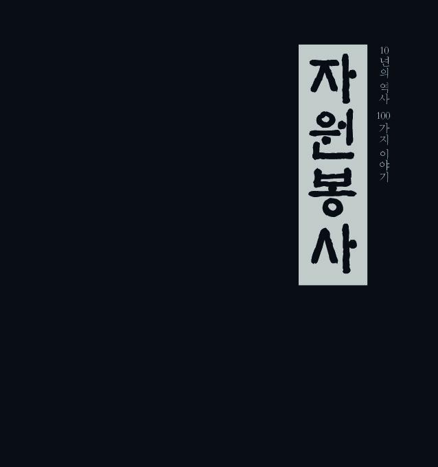 경상북도종합자원봉사센터 10주년 백서 자원봉사 10년의 역사 100가지 이야기