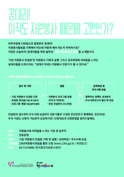 기업 자원봉사 컨설팅 안내 제작물