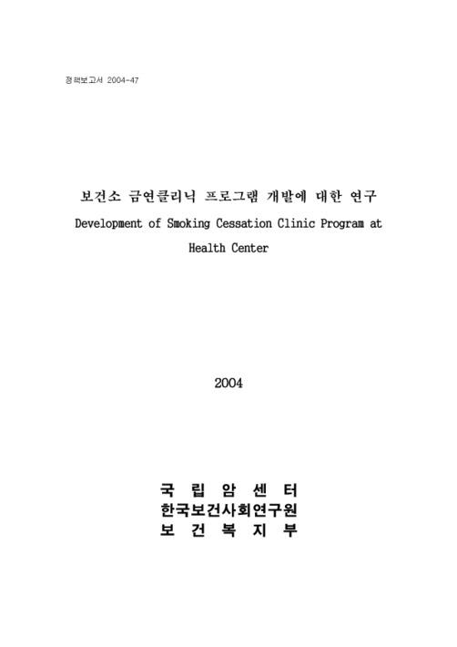 보건소 금연클리닉 프로그램 개발에 대한 연구