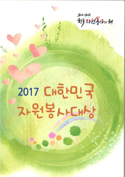 2017 대한민국 자원봉사대상