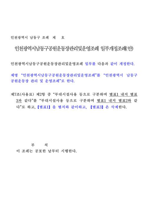 인천광역시남동구공원운동장관리및운영조례 일부개정조례(안)