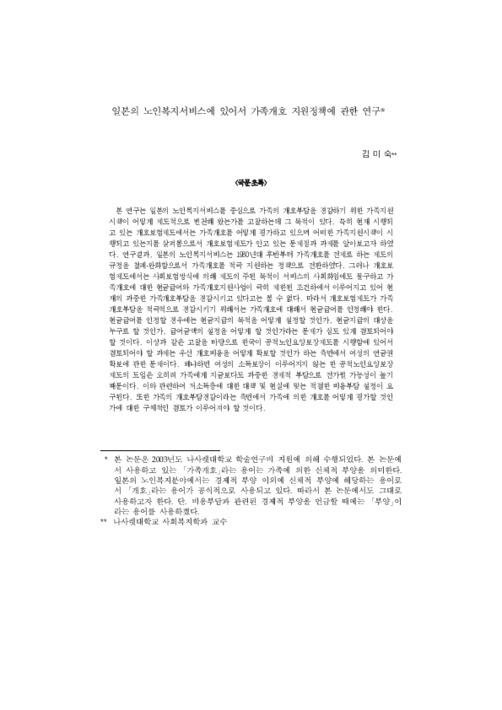 일본의 노인복지서비스에 있어서 가족개호 지원정책에 관한 연구