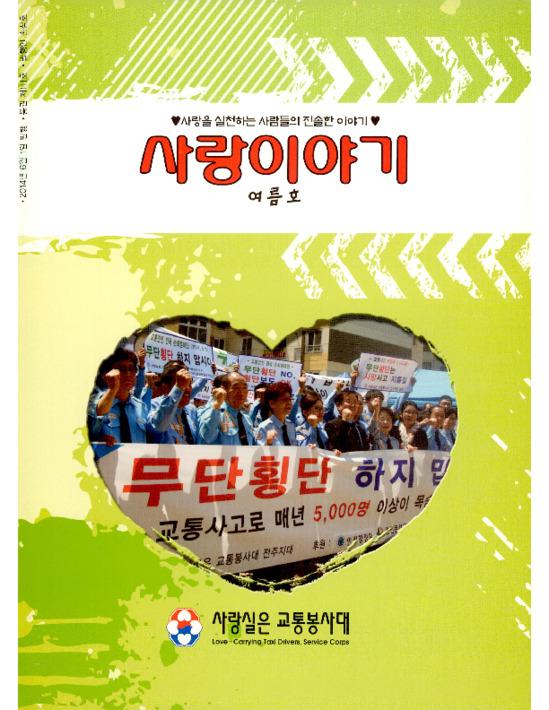 사랑이야기 2014년 여름호 통권 제111호