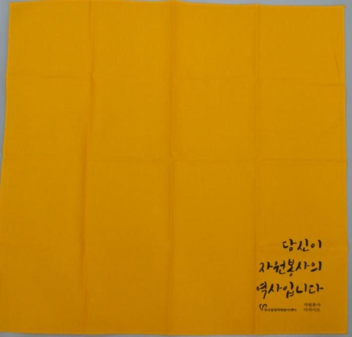 당신이 자원봉사의 역사입니다 노란 손수건