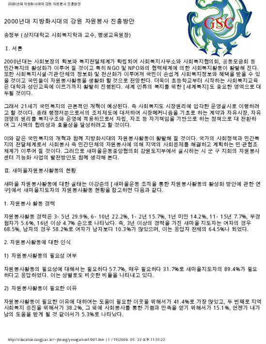 2000년대 지방화시대의 강원 자원봉사 진흥방안