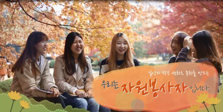 제2회 한국자원봉사영상제 수상작 모음