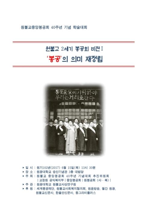 원불교봉공회 40주년 기념 학술대회 영상 (1부)