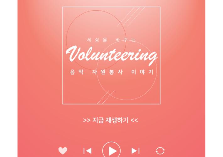 세상을 바꾸는 음악 자원봉사 이야기 : 한지혜