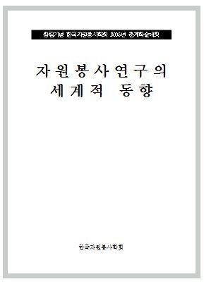 한국자원봉사학회 2005년 춘계학술대회 자료