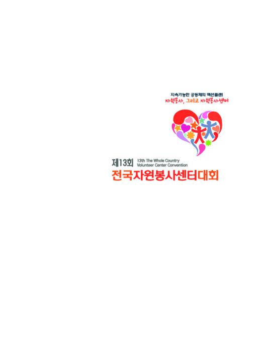 제13회 전국자원봉사센터대회