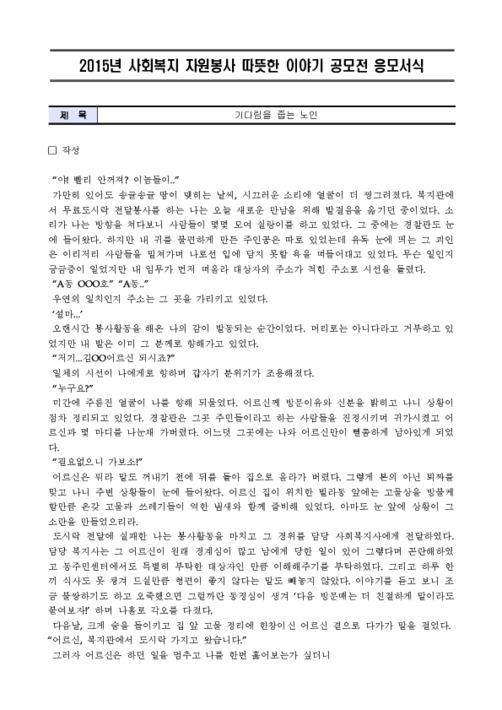 2015년 사회복지 자원봉사 따듯한 이야기 공모전 응모서 - 계양종합사회복지관