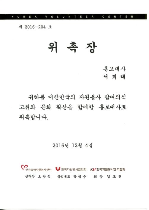 자원봉사 홍보대사 위촉장과 서약서(서희태)