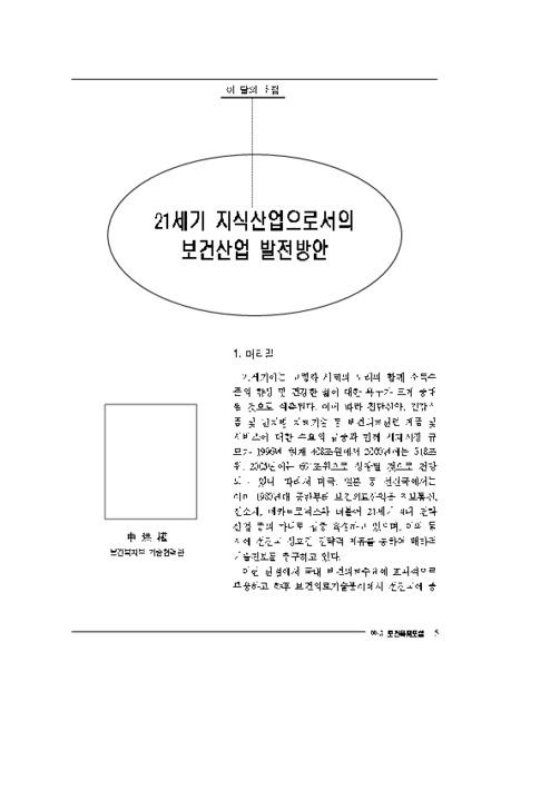 보건복지포럼-03월(통권 제 30호)보건산업의 질적 고도화를 통한 국제경쟁력 강화