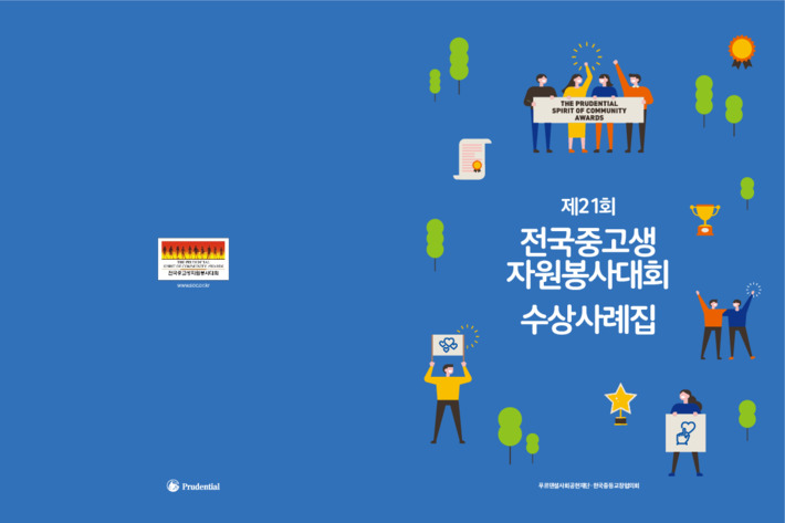 2019 제21회 전국중고생 자원봉사대회 수상사례집