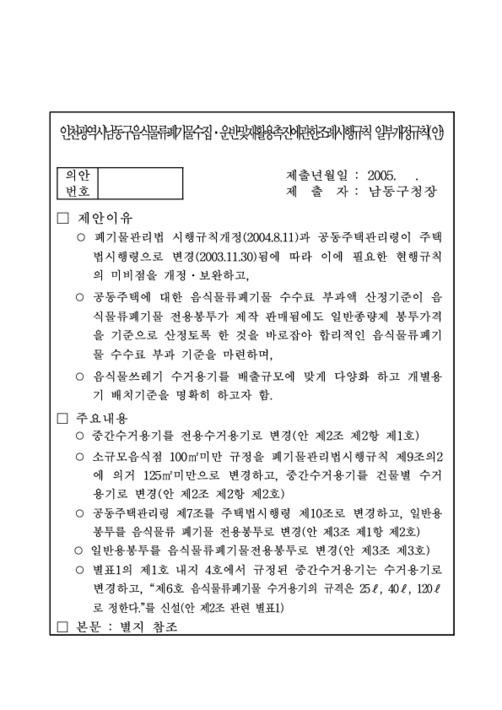 인천광역시남동구음식물류폐기물수집· 운반및재활용촉진에관한조례시행규칙 일부개정규칙(안)