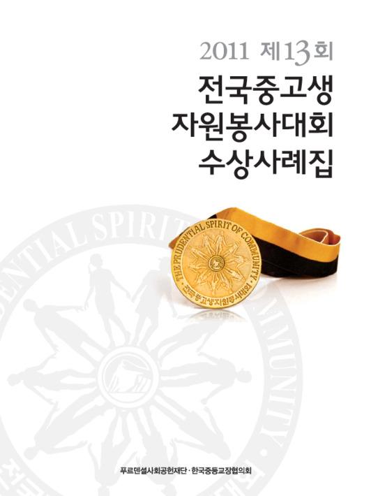 2011 제13회 전국중고생 자원봉사대회 수상사례집