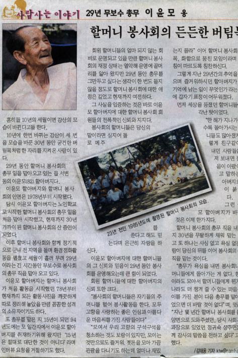 할머니봉사회 사진첩_20080728 기사