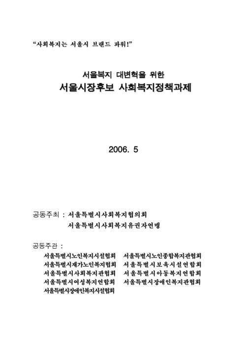 서울시장후보 사회복지정책과제