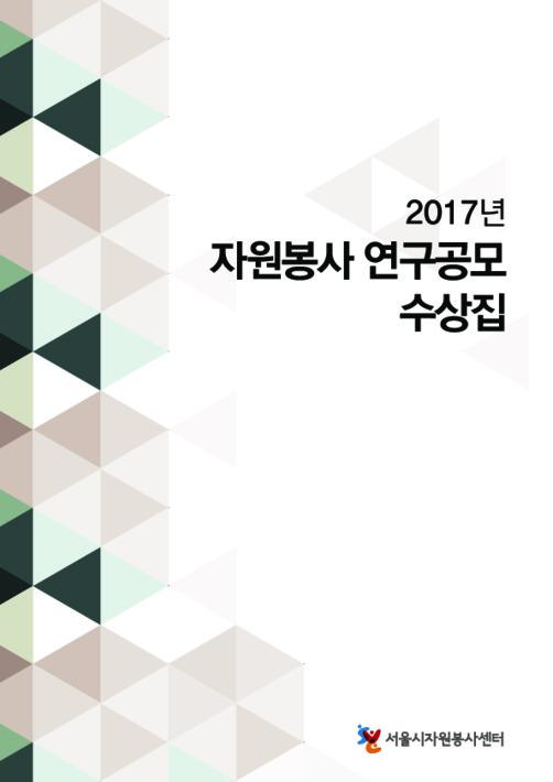 2017년 자원봉사 연구공모 수상집
