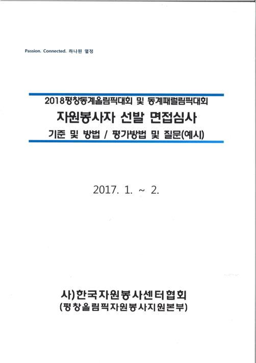 2018 평창 동계올림픽 자원봉사자 면접심사 기준 및 방법, 평가방법 및 질문
