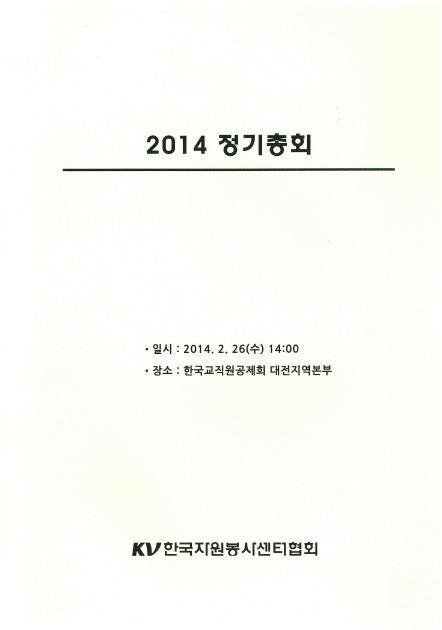 2014 정기총회