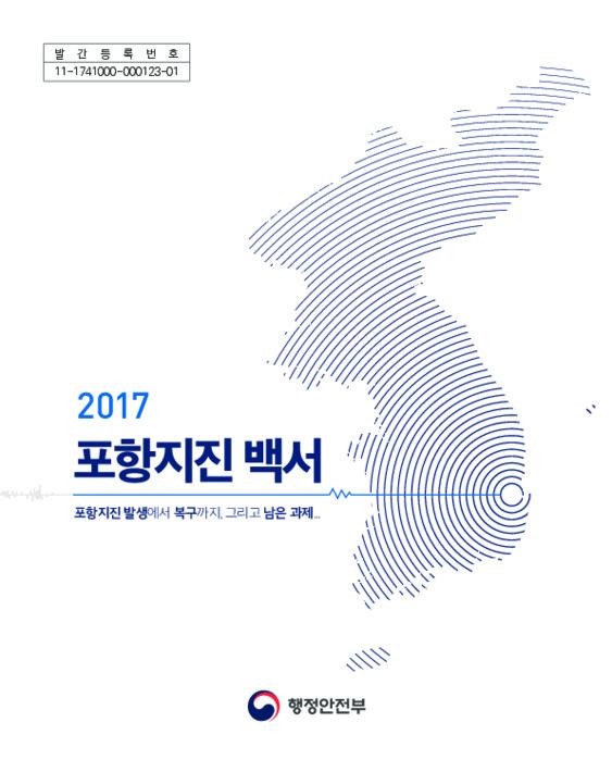 2017 포항지진 백서(1~3장)