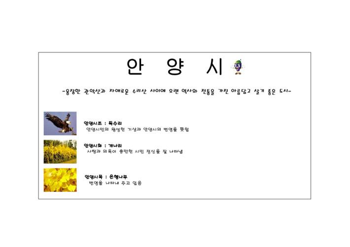 경기도청소년활동진흥센터 활동터전 - 안양시