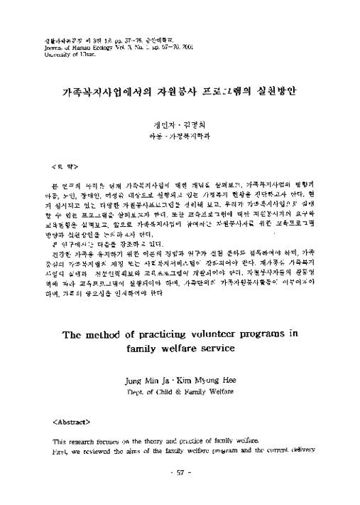 가족복지사업에서의 자원봉사 프로그램의 실천방안