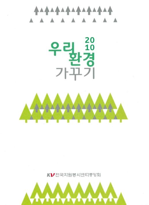 우리 환경 가꾸기 2010
