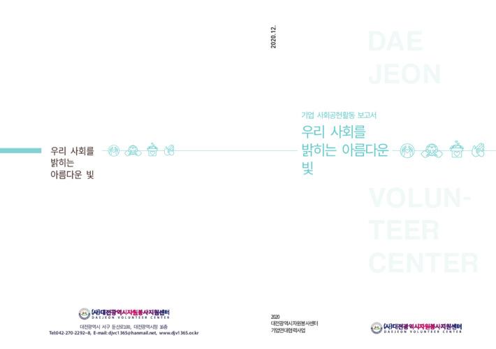 2020 기업 사회공헌활동 보고서