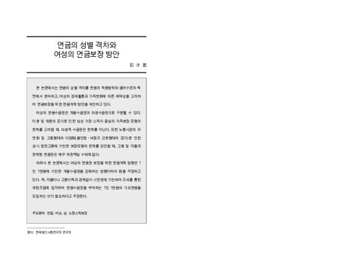 24권 1호 연금의 성별 격차와 여성의 연금보장 방안