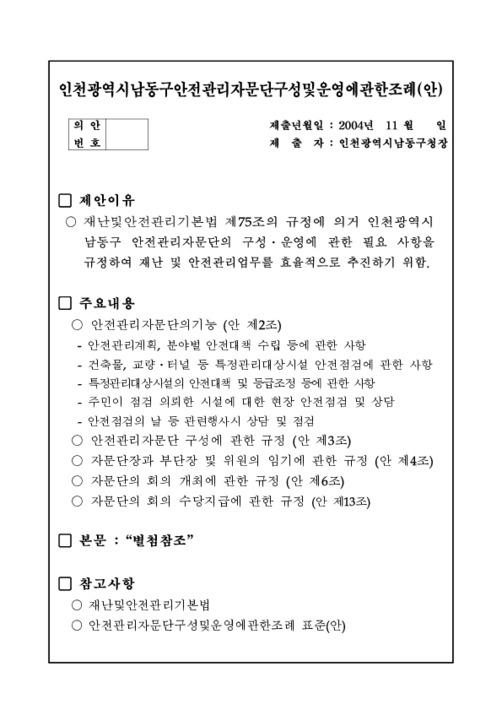 인천광역시남동구안전관리자문단구성및운영에관한조례(안)