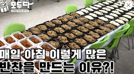 """[모두다] """"집안일은 안 해도 이건 해요""""···매일 아침 반찬 60인분을 만드는 이유? : 한국중앙자원봉사센터 X YTN"""