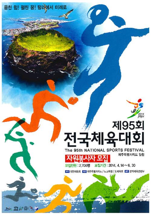 제95회 전국체육대회 자원봉사자 모집 안내(홍보물)