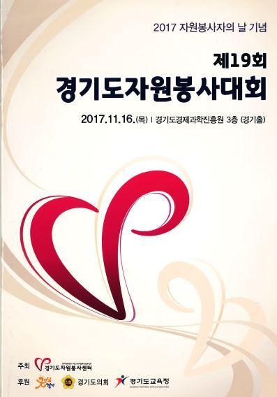 제19회 경기도자원봉사대회