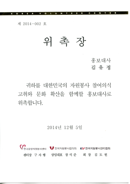 자원봉사 홍보대사 위촉장과 서약서(김유정)