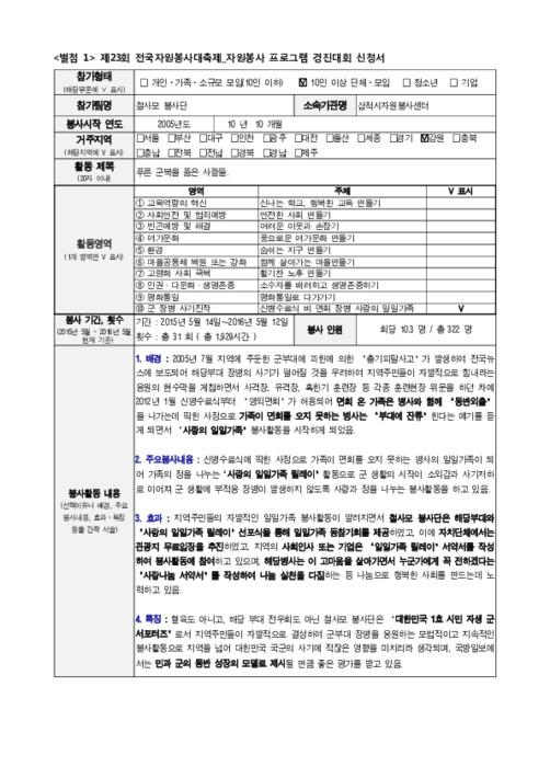 제23회 자원봉사 대축제 자원봉사 프로그램 경진대회 신청서