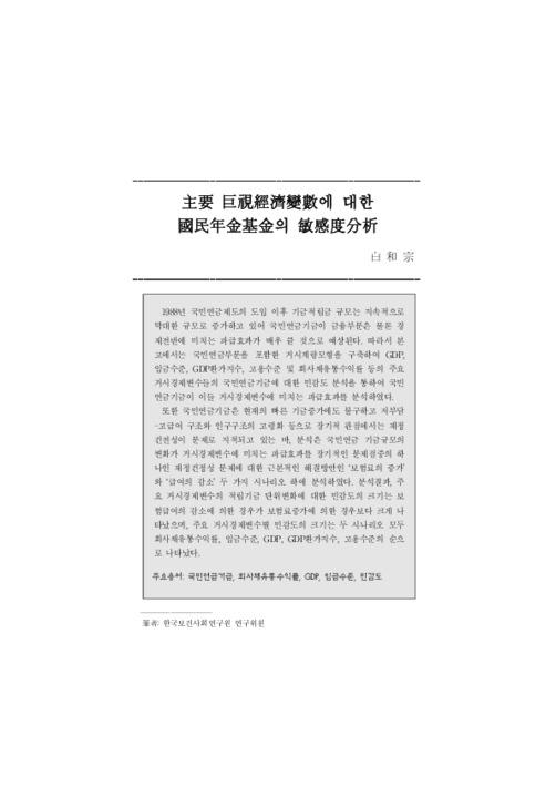 22권 2호 주요 거시경제변수에 대한 국민연금기금의 민감도분석