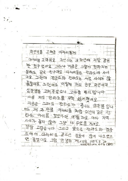 [손수경 어린이가 쓴 편지]