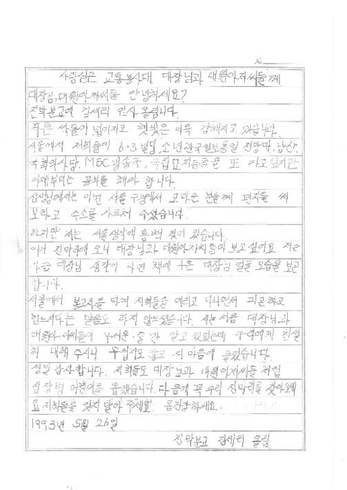 [김세리 어린이가 사랑실은교통봉사대 손삼호 대장과 대원아저씨들에게 쓴 편지]