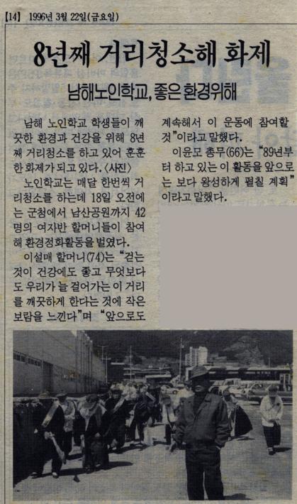 할머니봉사회 사진첩_19960322 기사