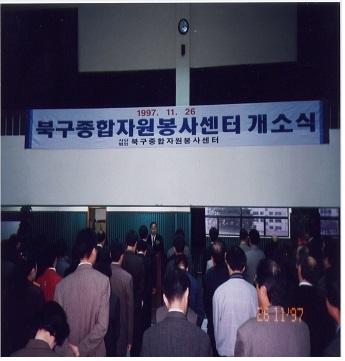 광주북구종합자원봉사센터 개소식