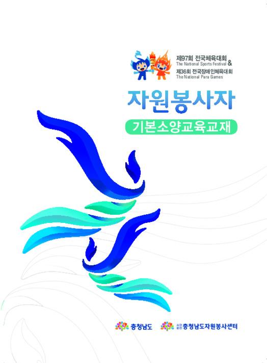 제97회 전국체육대회 36회 전국장애인체육대회