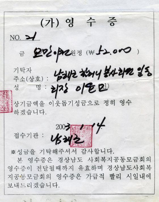 할머니봉사회 사진첩_20030114 성금기탁 영수증