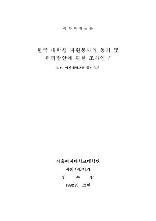 한국대학생 자원봉사의 동기 및 관리방안에 관한 조사연구