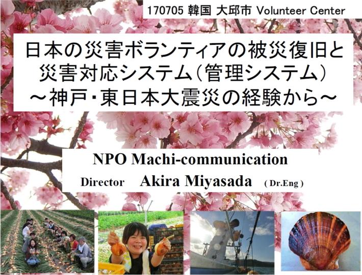 국제 전문가초청 재난재해자원봉사특강 자료(원본)