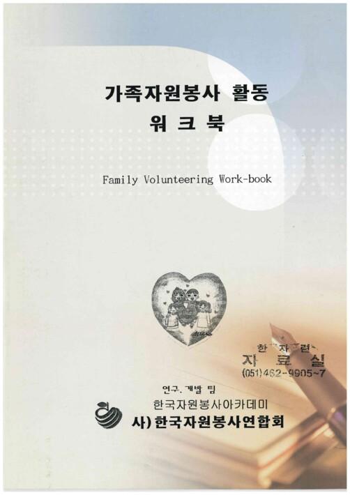 가족자원봉사 활동 워크북