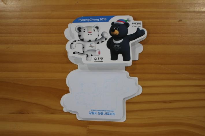 2018 평창 동계올림픽 마스코트 포스트잇