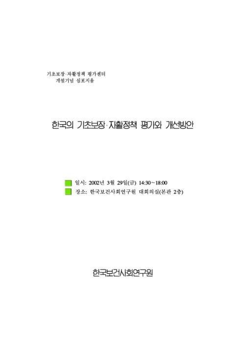 한국의 기초보장ㆍ자활정책 평가와 개선방안